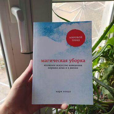 Магическая уборка. Книга новая. От 500 сом доставка бесплатная. Больше