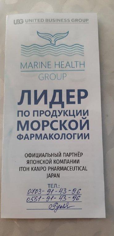 Натуральная продукция от всех болезней 100%гарантия.Положителтные