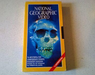 Βιντεοκασσέτα ( 1 ) - National Geographic - Τα μυστήρια του ανθρώπινου