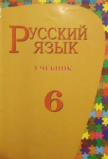 bentley mulsanne 6 75 v8 - Azərbaycan: Rus dili dərslik 6-cı sinif