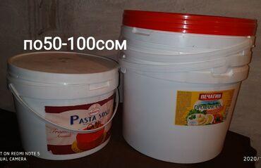 Ведра пластиковые 50-75 сом