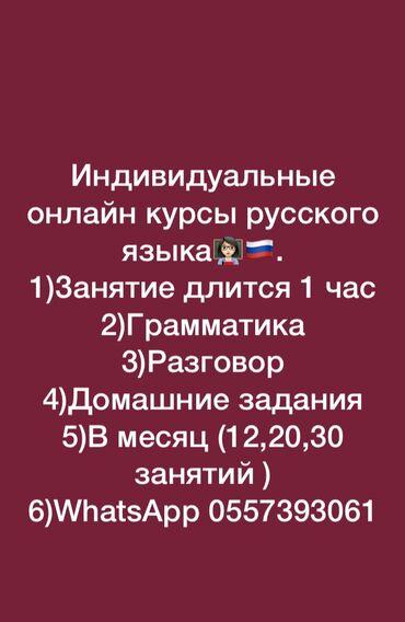 Индивидуальные онлайн курсы русского языка. Для записи пишем на