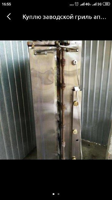 Куплю заводской гриль аппарат в Бишкек