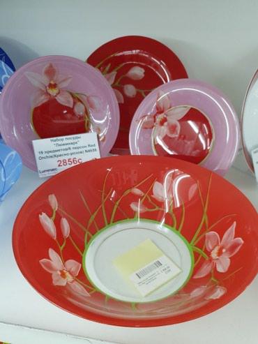 "luminarc francuzskoe steklo в Кыргызстан: Набор посуды ""Luminarc"" 19 предметовPcs Red Orchis"