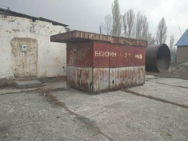 ПРОДАЮ АЗС КОНТЕЙНЕР. в Бишкек