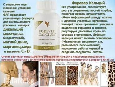 витамины с магнием в Кыргызстан: Обеспечивает 100% рекомендованную дневную норму кальция, состоит из