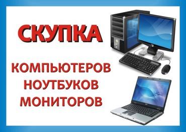 Скупка персональных компьютеров, Ноутбуков Мониторов Комплектующих