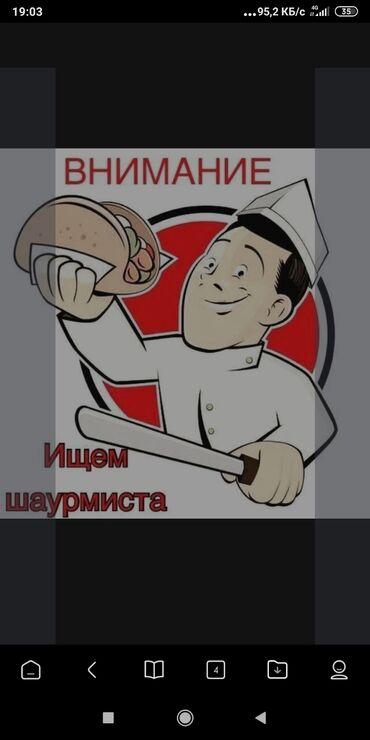 Стих про учителя на кыргызском языке - Кыргызстан: Повар Шаурмист. С опытом. Бар