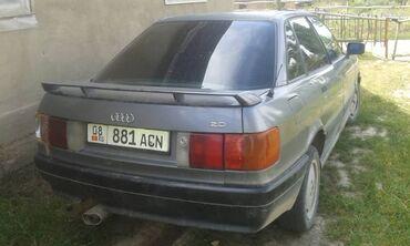 Audi в Кызыл-Суу: Audi Другая модель 2 л. 1992