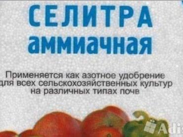 СЕЛИТРА АММОФОС СУПЕР ФОСФАТ ОПТОМ И в Бишкек