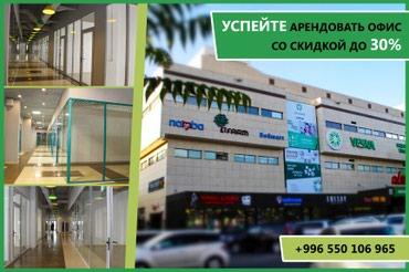 Успейте арендовать офис со скидкой до в Бишкек