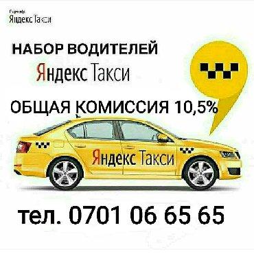 10,5% набор водителей в яндекс такси с личным авто. общий процент