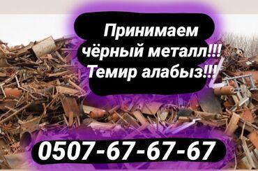 сетка для ванны в Кыргызстан: Принимаем чёрный металл!!! темир алабыз !!! (есть услуги портер такси