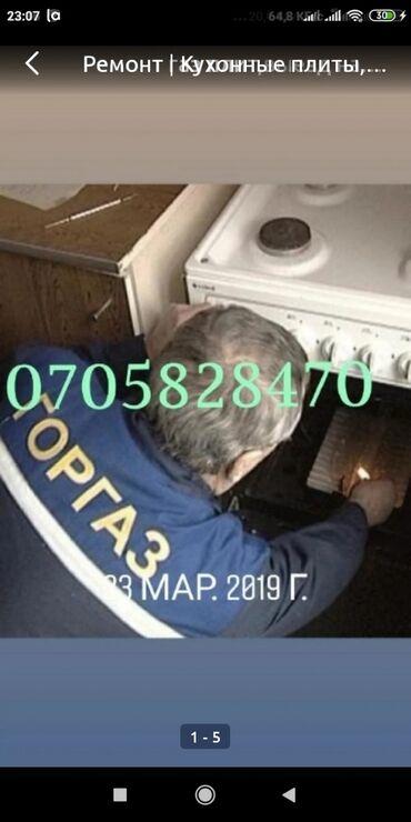 Газ баллон заправка - Кыргызстан: Ремонт | Кухонные плиты, духовки | С гарантией, С выездом на дом