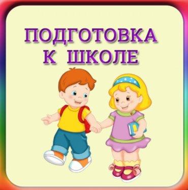 Подготовка к школе. за дело берётся в Бишкек