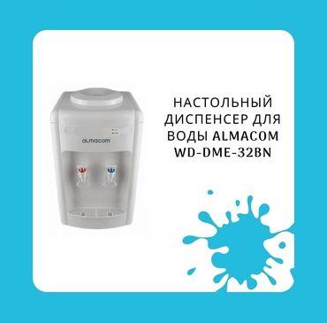 жесткость воды в бишкеке в Кыргызстан: Диспенсеры, кулеры, кулеры для воды. Настольный диспенсер для воды