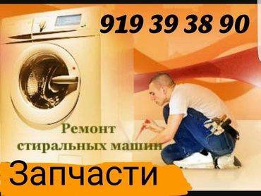Купить запчасти для стиральных машин в Душанбе - фото 3