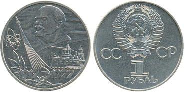 Bakı şəhərində 1 рубль 1977 года. 60 лет власти Советов