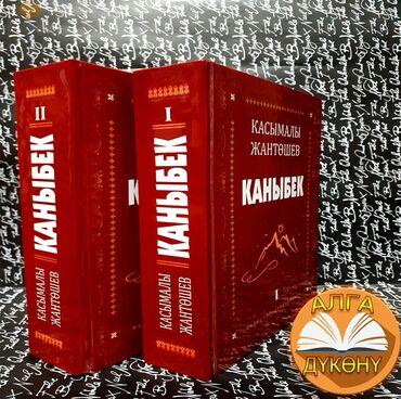 secom книги скачать в Кыргызстан: Каныбек романы