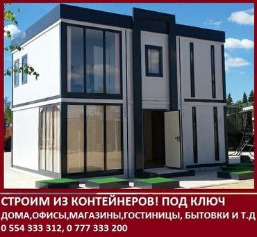 Строим дома и офисы из контейнеров под ключ. в Бишкек