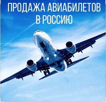 виза в дубай сколько стоит в Кыргызстан: Авиабилеттер,бардык аба каттамдарды арзан ынгайлуу баада!!