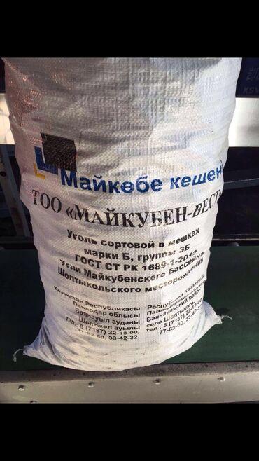Уголь уголь уголь Казахстан отборный орех с казахстана г. Павлодар цен