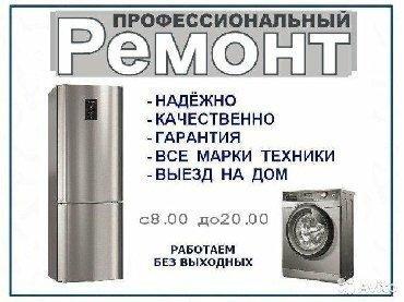 Ремонт холодильников Ремонт стиральных машин автомат