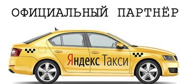 Спонсор партнер - Кыргызстан: Официальный партнер «Яндекс» в Бишкеке Таксопарк Бишкектакси .1)