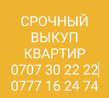 купля продажа недвижимости in Кыргызстан | ПРОДАВЦЫ-КОНСУЛЬТАНТЫ: 1 комната, 70 кв. м, Нет