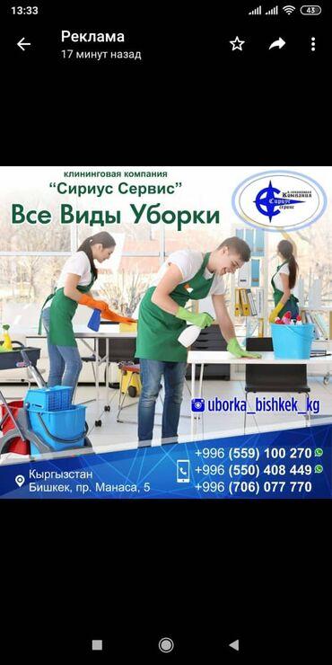 дом на колесах цена бишкек в Кыргызстан: Уборка помещений | Офисы, Квартиры, Дома