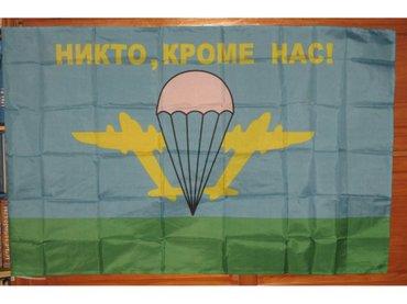 Zastava ruskih vazdušno-desantnih snaga - Beograd