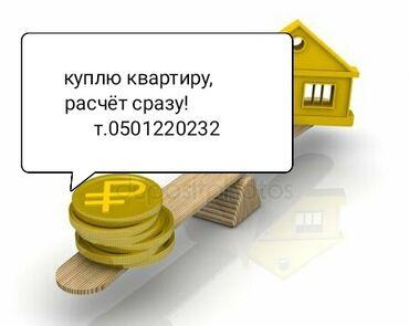 купить 3х комнатную квартиру в Кыргызстан: Куплю квартиру за наличный расчет!! В центре или в южных