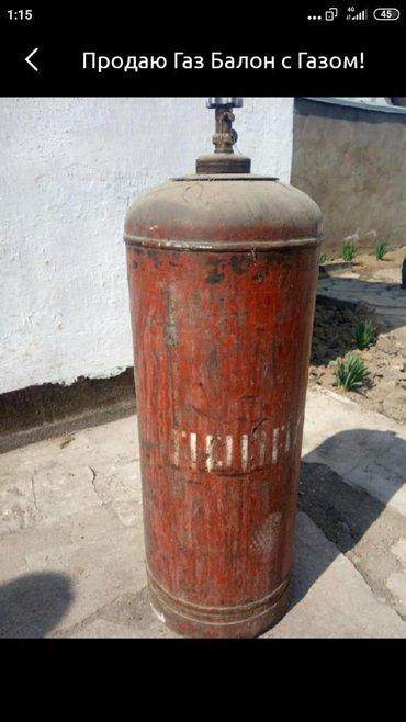 Газовые баллоны - Кыргызстан: Продаю Газ балон 50 литр с Газом! Есть комплектующие детали редуктор