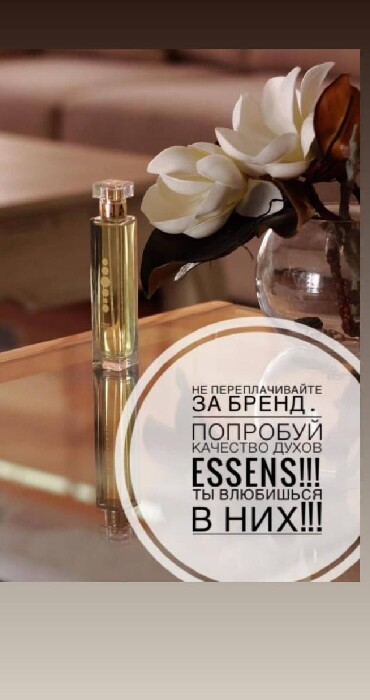 женские платья дешево в Кыргызстан: Essens -элитные духи Европейского качества больше 50 ароматов