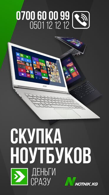 купить пластиковый шифер в бишкеке в Кыргызстан: Ноутбук сатып алам,Скупаю ноутбуки,куплю ноутбукпродажа