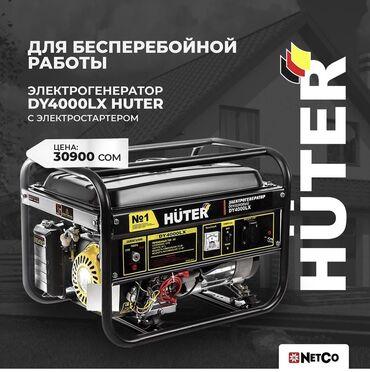 мясорубка ручная бишкек in Кыргызстан   МЯСОРУБКИ: Генераторная установка HUTER DY4000Lработает на неэтилированном бензи
