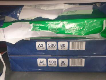 Продаю срочно новые А3 4 пачки бумаг.Ballet classic и Ballet universal