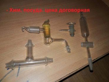 - Хим. посуда. цена договорная  (Whatsapp)     в Бишкек