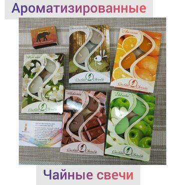 Свечи - Бишкек: Аромасвечи чайные.Ароматизированные свечи, 24 аромата.В упаковке по 6