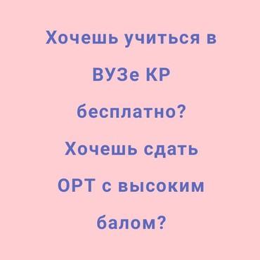 Поможем сдать ОРТ с высоким балом в Бишкек