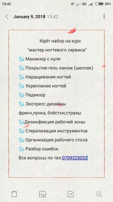 успейте освоить новую профессию по привлекательной цене 💕 вопросы по  в Бишкек