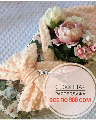 сумку для выписку в Кыргызстан: Конверт на выписку