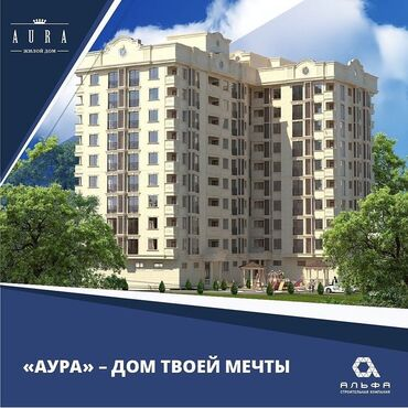 Продажа квартир - 9 - Бишкек: Продается квартира: Элитка, Учкун, 1 комната, 41 кв. м
