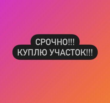 участок кок жар в Кыргызстан: Продам соток Собственник