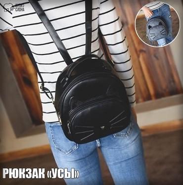 сумка два в одном в Кыргызстан: РЮКЗАК «УСЫ»Мни рюкзак «Усы» добавит, вашему образу, яркости и