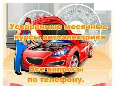 Курсы автоэлектрика-диагноста, практика на СТО. 0771384442 в Бишкек