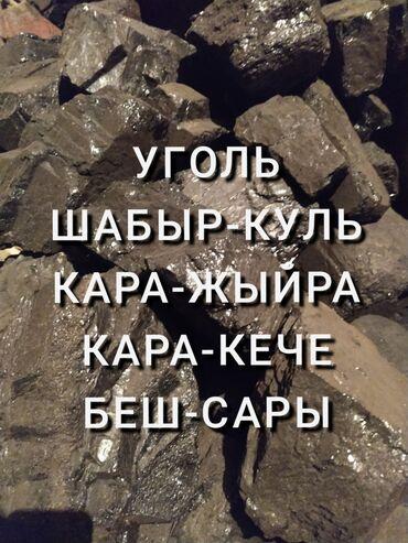 Купить газ 53 самосвал дизель б у - Кыргызстан: Отборный уголь с доставкой. Машина ГАЗ-53. Привезём от одной тонны до