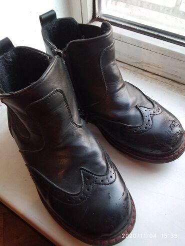 Деми ботинки на мальчика р.34,нат.кожа, ортопедические