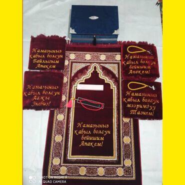 Жайнамаз с вышивкой, именные чётки, книги самый лучший подарок для бли
