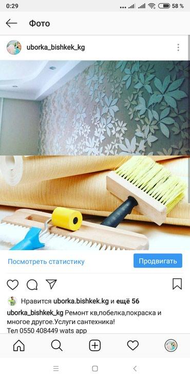 Покраска,побелка стен услуги в Бишкек